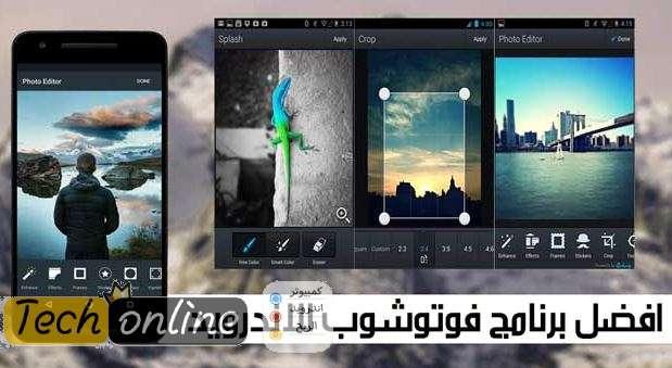 تطبيقات فوتو شوب للاندرويد