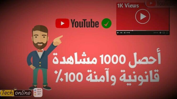 زيادة-مشاهدات-اليوتيوب