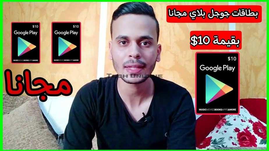 بطاقة جوجل بلاي مجانا