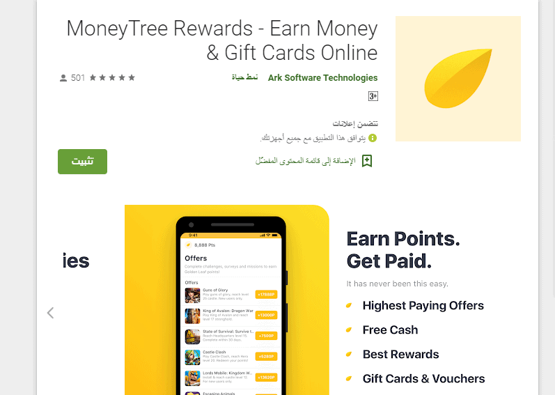 ربح بطاقة جوجل بلاي مجانا