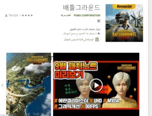 بجي الكورية التحديث 1.0