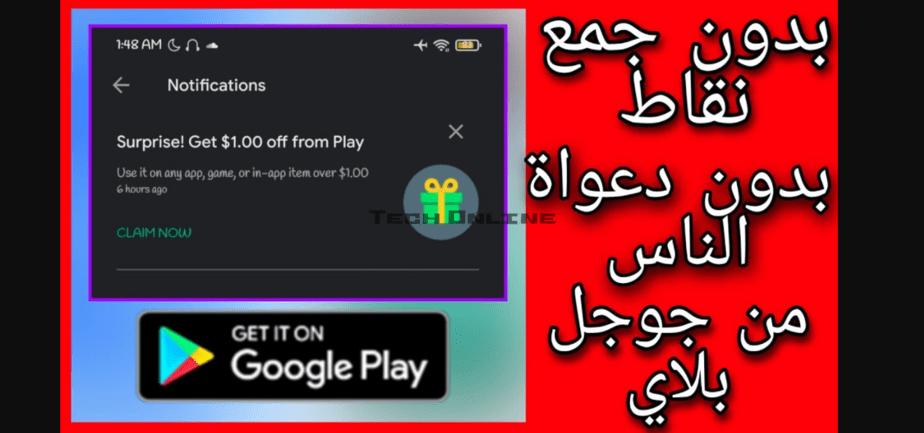 بطاقات جوجل بلاي بدون جمع نقاط