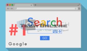 تصدر نتائج البحث في جوجل