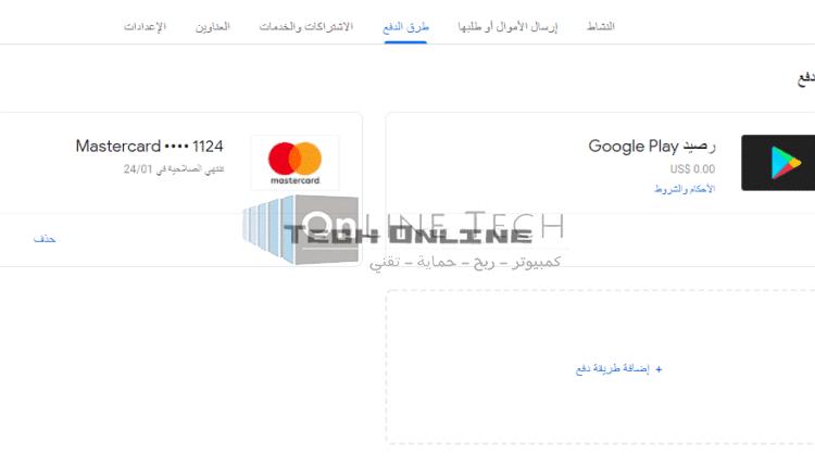 ربح بطاقات جوجل بلاي بدون جمع نقاط