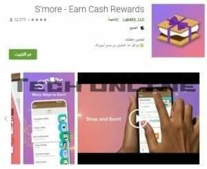 تطبيق ربح بطاقات جوجل بلاي مجانا