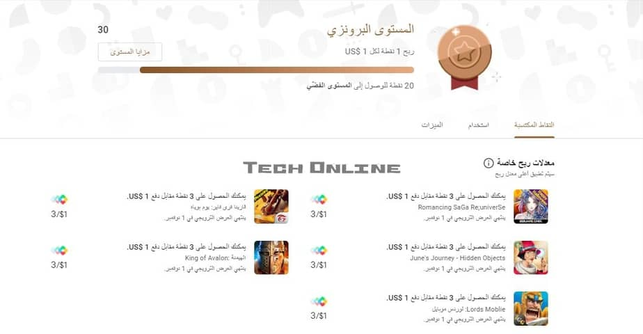 زيادة نقاط التشغيل في جوجل بلاي