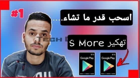 تحميل تطبيق S'more