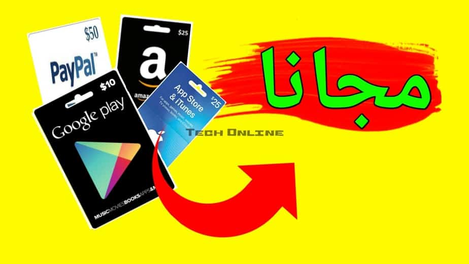 بطاقات جوجل بلاي مجانا 10$ ( الحق ) !