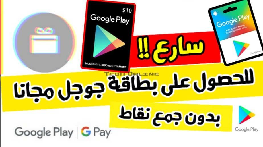 اكواد بطاقات جوجل بلاي مجانا 2021 احصل عليها الأن