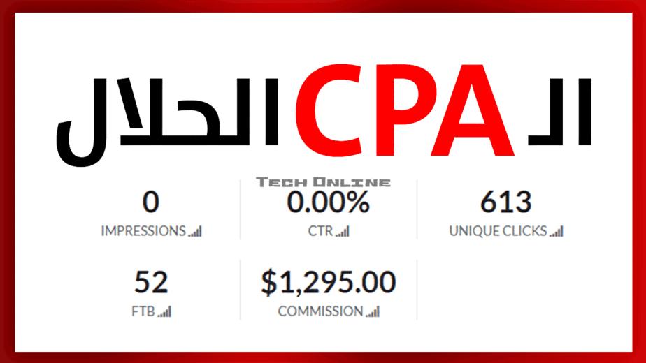 الربح من CPA