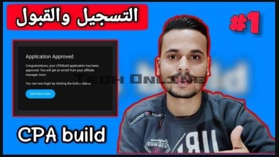 شرح القبول في cpa build