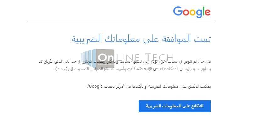 المعلومات الضريبية جوجل دسنس