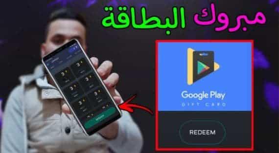 تطبيق ربح بطاقات جوجل بلاي Google Play مجاناً 15$