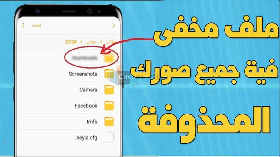 تطبيق استعادة الصور ومقاطع الفيديو والصوت المحذوفة 2021
