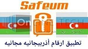 تطبيق SafeUM