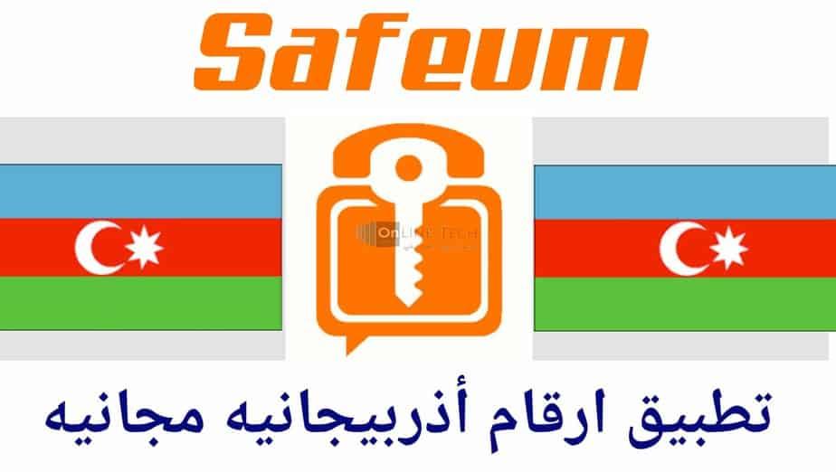 تطبيق SafeUM للحصول علي رقم دولة اذربيجان لتشغيل الواتساب