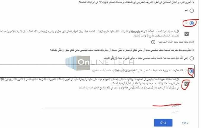 اضافة معلومات الضرائب في جوجل ادسنس