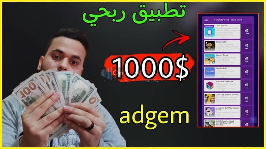 انشاء تطبيق ربحي للأندرويد علي منصة adgem وربح 1000$ شهريا