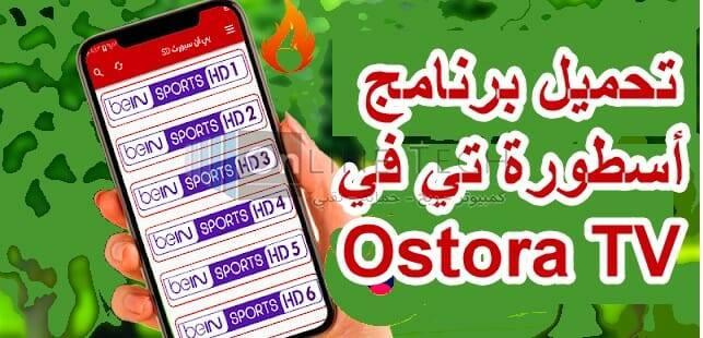 تحميل برنامج الاسطورة تي في Ostora TV لكل الاجهزة