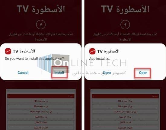 تحميل برنامج الاسطورة تي في Ostora TV
