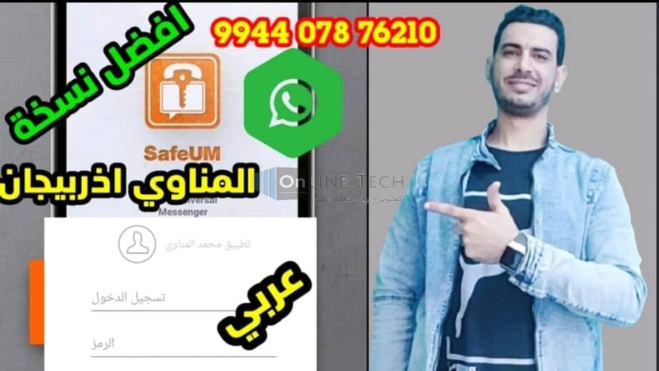 تطبيق للحصول علي رقم لتفعيل الواتساب مجانا