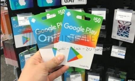 بطاقات جوجل بلاي مجانا - في نصف ساعة ؟ ربح 10$