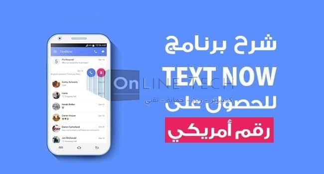الحصول على رقم امريكي من تطبيق Text Free وتفعيل الواتساب