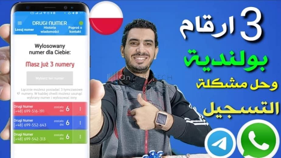 تطبيق 2nr للحصول علي رقم لتفعيل الواتساب مجانا 2021