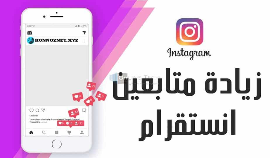 زيادة متابعين انستقرام مجانا عرب حقيقين 2021 حتي 1000 متابع