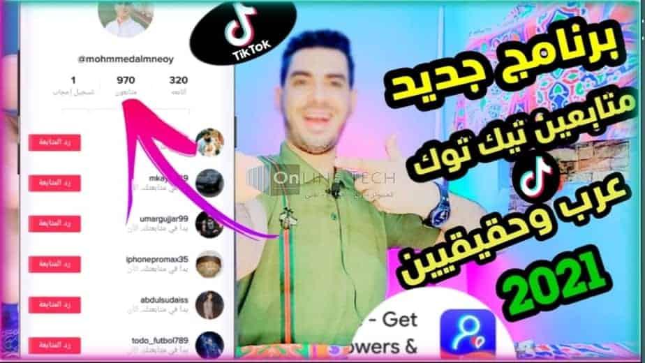 زيادة متابعين تيك توك حقيقيين عرب 10K بسهولة بشكل مجاني
