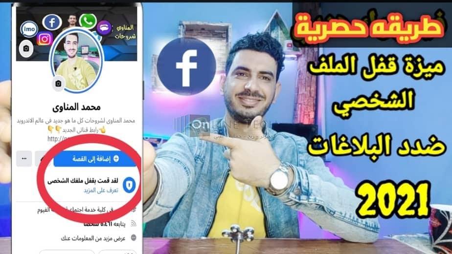 قفل الملف الشخصي للفيسبوك