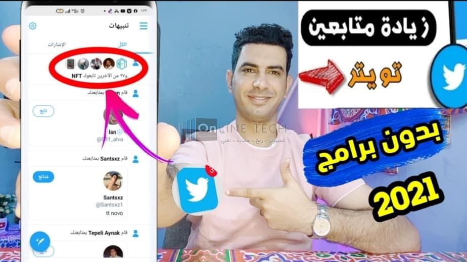 موقع زيادة متابعين تويتر مجانا 2021 عرب حقيقين مجانا