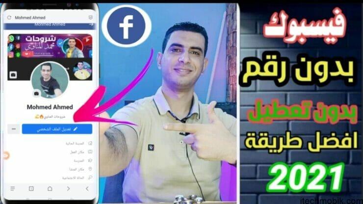 انشاء حساب فيسبوك ضد التعطيل جديد بدون رقم هاتف 2021