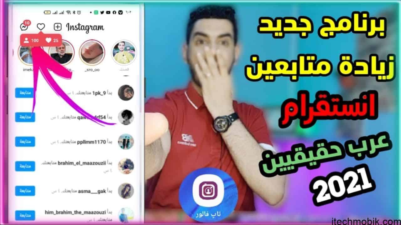 تطبيق زيادة متابعين انستقرام مجانا 2021 عرب متفاعلين