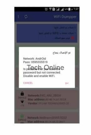 تطبيق فتح شبكات الواي فاي