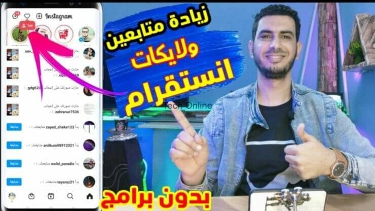 موقع زيادة متابعين انستقرام مجانا 693 متابع بدون جمع نقاط