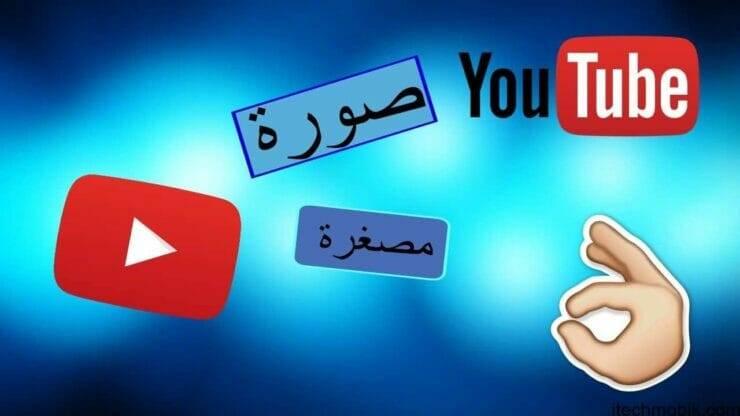 أفضل تطبيق عمل صورة مصغرة لليوتيوب مع شرح كامل