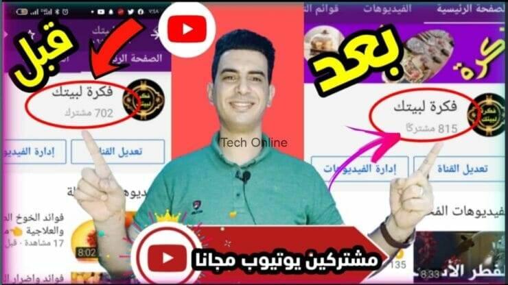 موقع زيادة مشتركين اليوتيوب مجانا 10K في الساعة