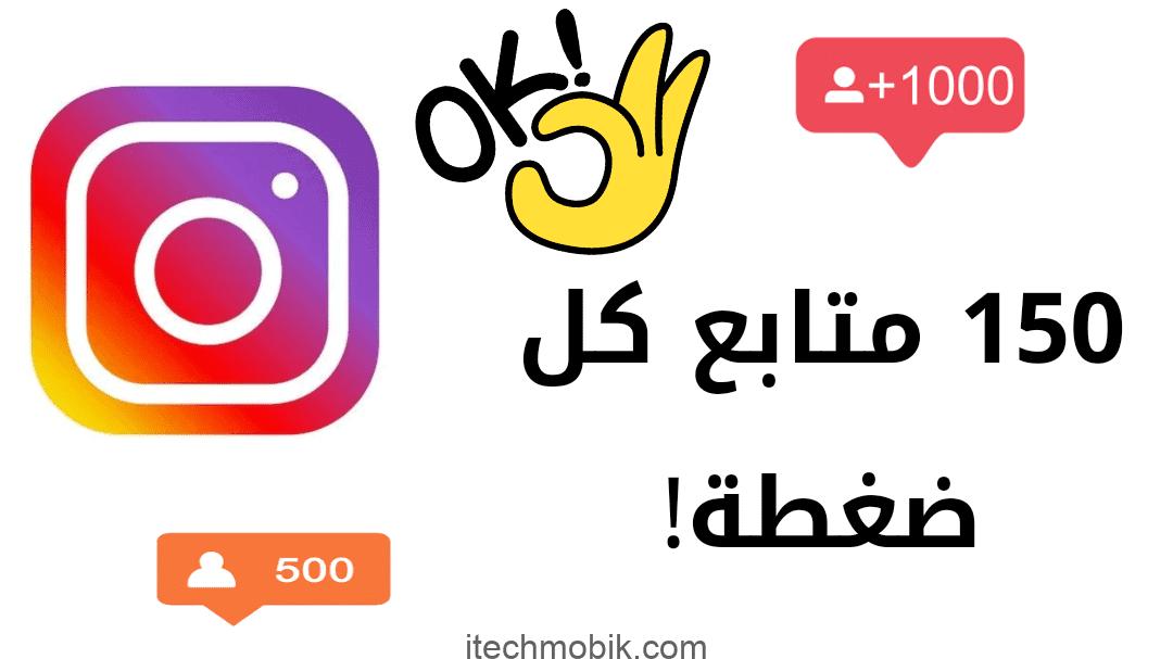 أفضل تطبيق زيادة متابعين انستقرام عرب حقيقين ومتفاعلين مجانا