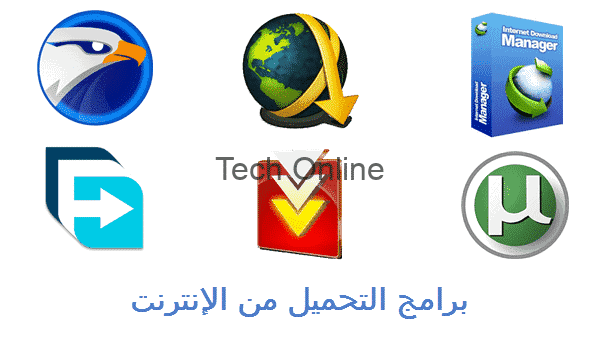 أفضل 10 برامج تحميل من الانترنت