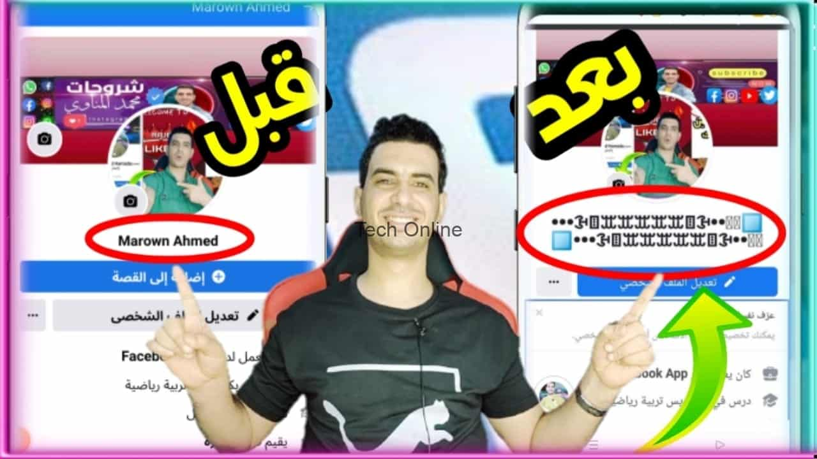 الاسم علي الفيسبوك