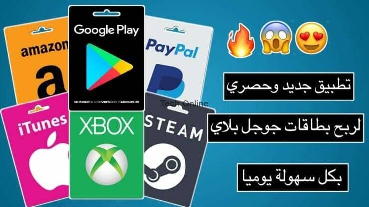 تطبيقات ربح بطاقات جوجل بلاي مجانا (25$) يوميا