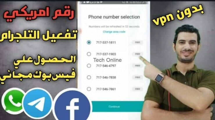 رقم امريكي للواتساب والتليجرام والفيسبوك بدون VPN حصريا