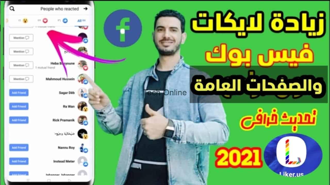 زيادة لايكات صفحة الفيسبوك