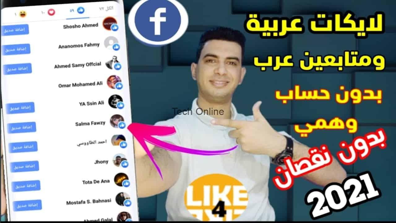 زيادة متابعين الفيس بوك مجانا