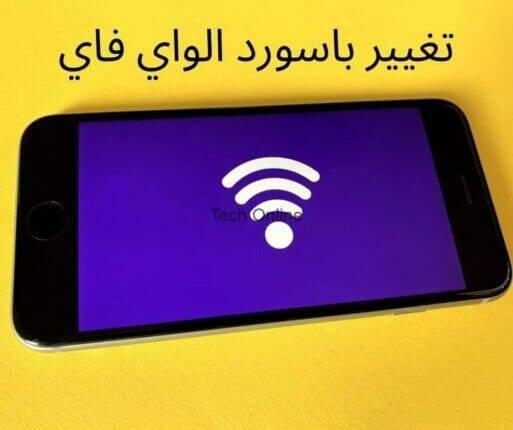 تغيير كلمة سر Wi-Fi We router من هاتف محمول أو كمبيوتر