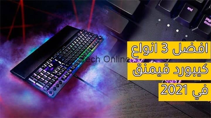 1624649317 أفضل 3 أنواع من لوحات مفاتيح الألعاب لعام 2021 وأهم