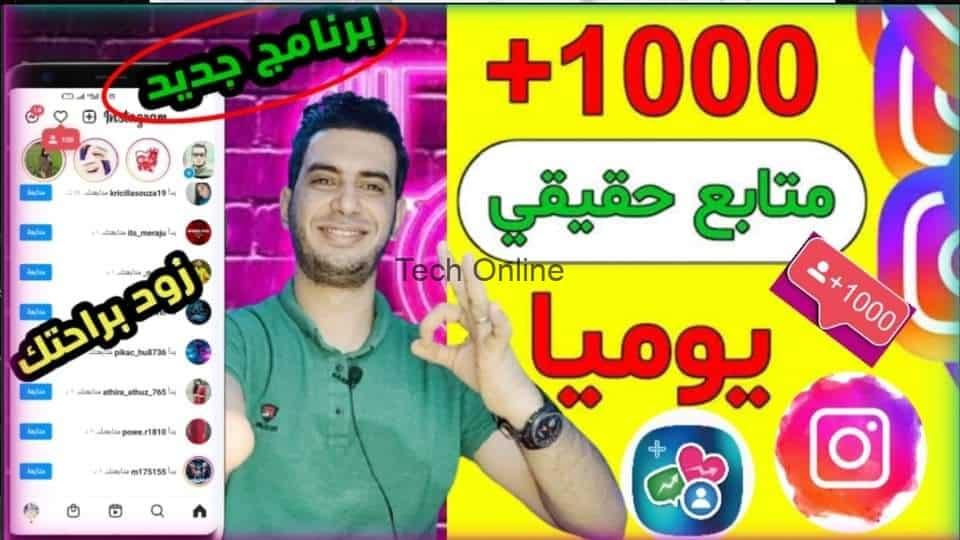 زيادة متابعين الانستقرام ولايكات الانستقرام مجانا عرب حقيقين