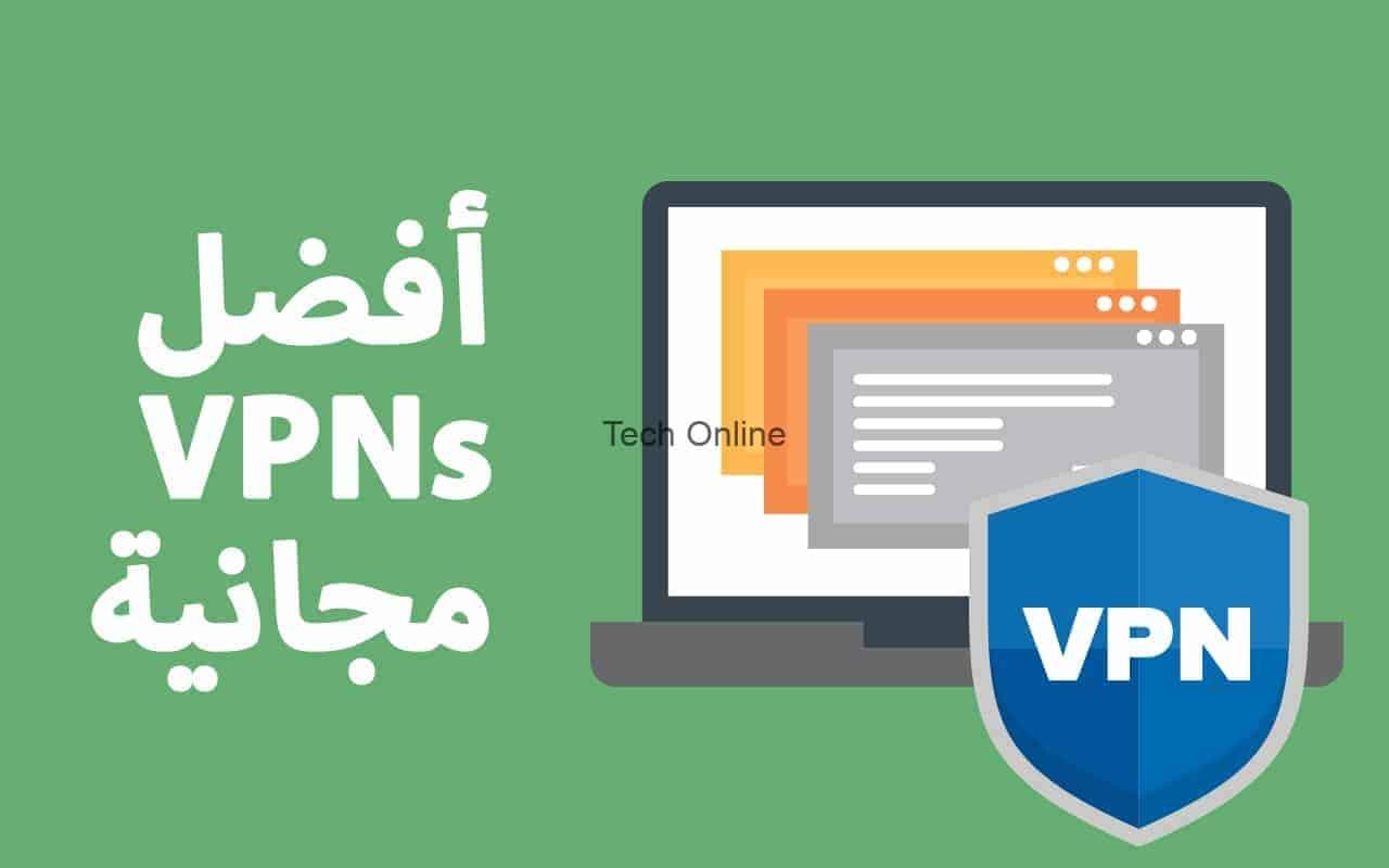 vpn-للكمبيوتر-مجاني