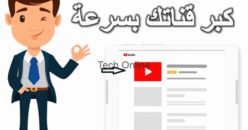 عمل اعلان ممول على اليوتيوب ناجح بأعلي نتائج وأقل تكلفة !